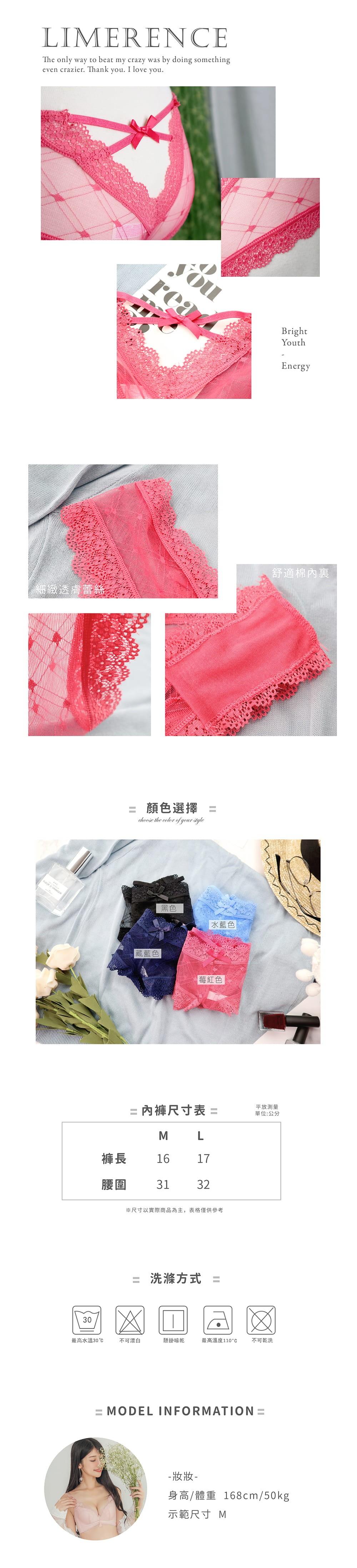 晶鑽簍空低腰內褲單件  4色