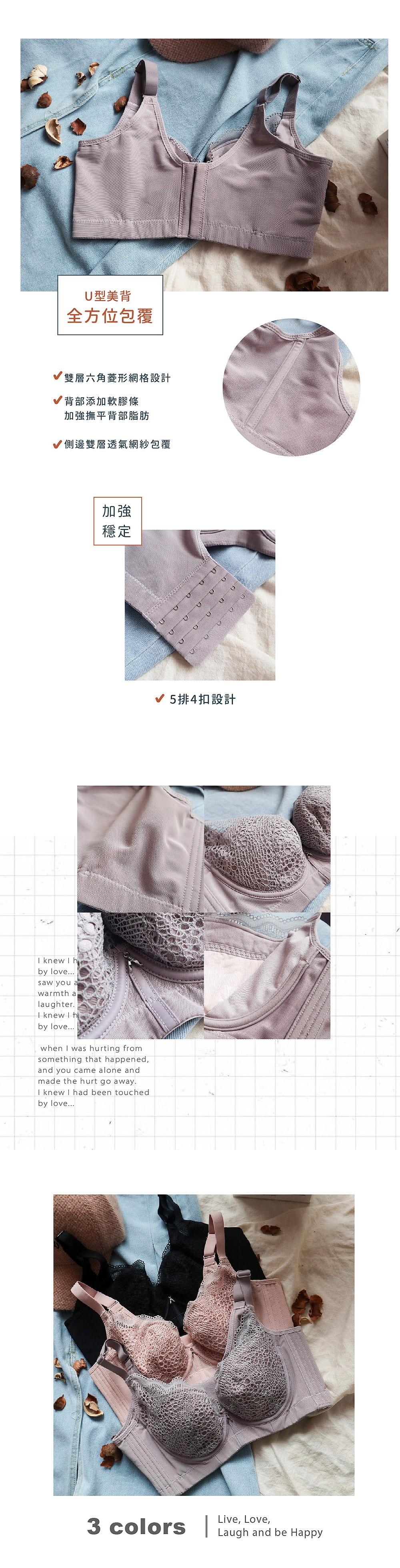 軟鋼圈甜夢小屋美胸調整型內衣單件 3色