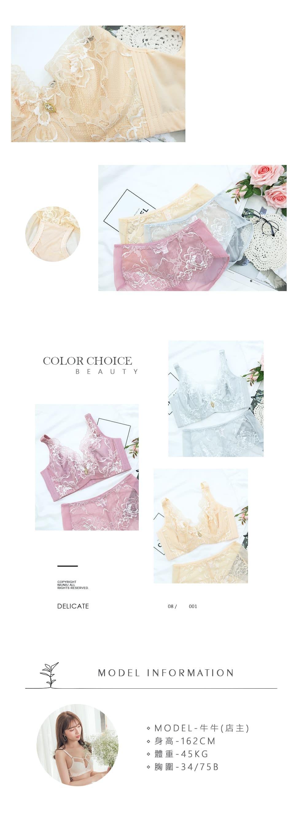 花間精靈J型鋼調整型內衣套裝 3色