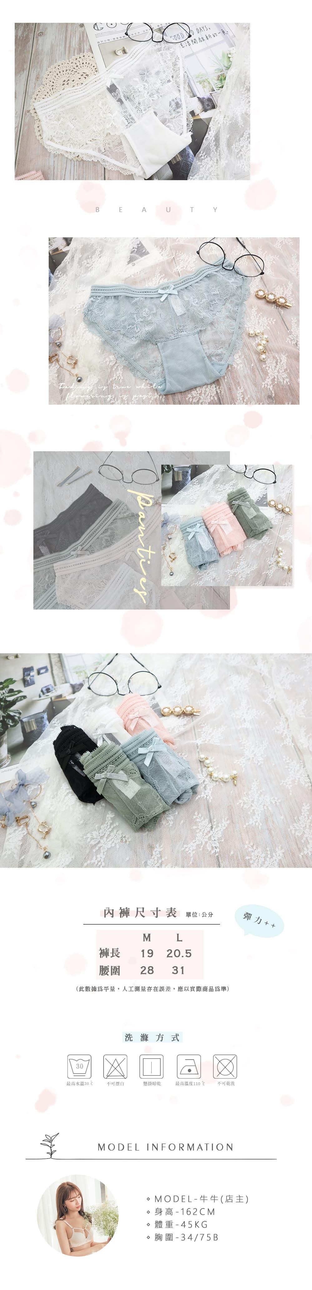 天使之吻浪漫蕾絲內褲單件  5色