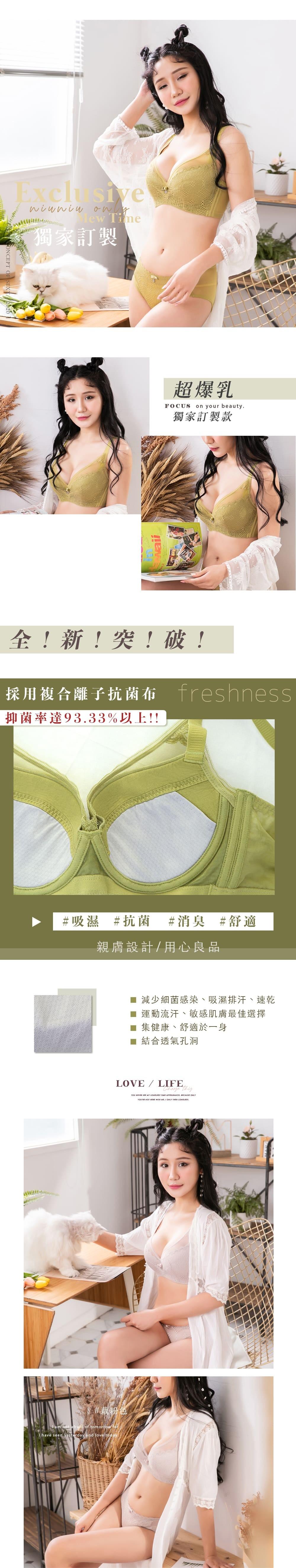 軟鋼圈【午後派對】透膚調整型內衣單件 3色