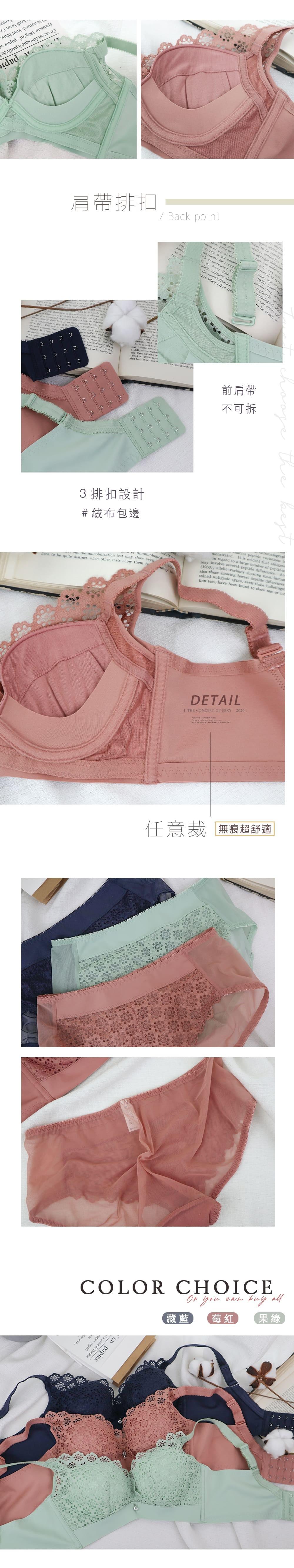無鋼圈【雲朵蕾絲】調整型內衣單件 3色