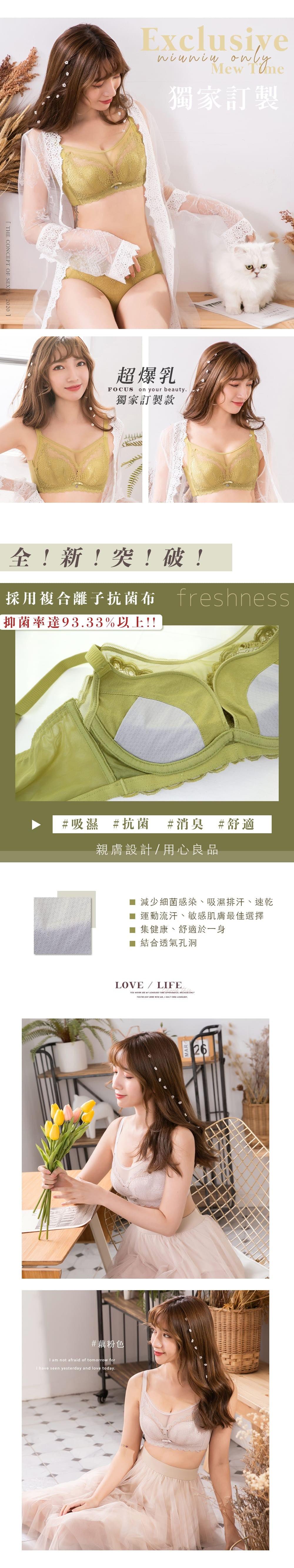 無鋼圈【派對時光】透膚調整型內衣單件 3色