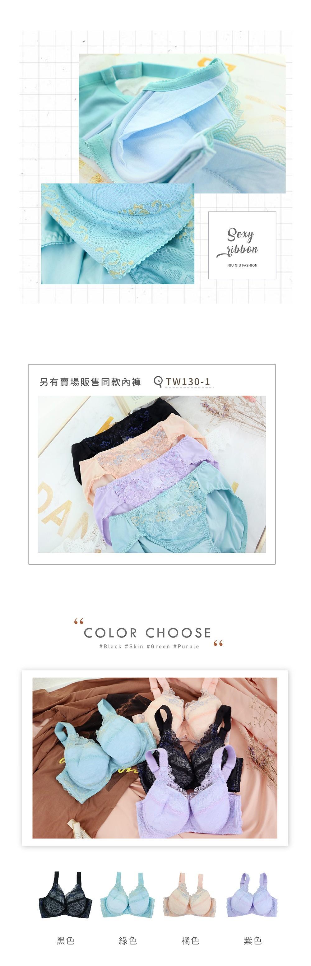 初戀泡泡全罩調整型內衣單件 4色