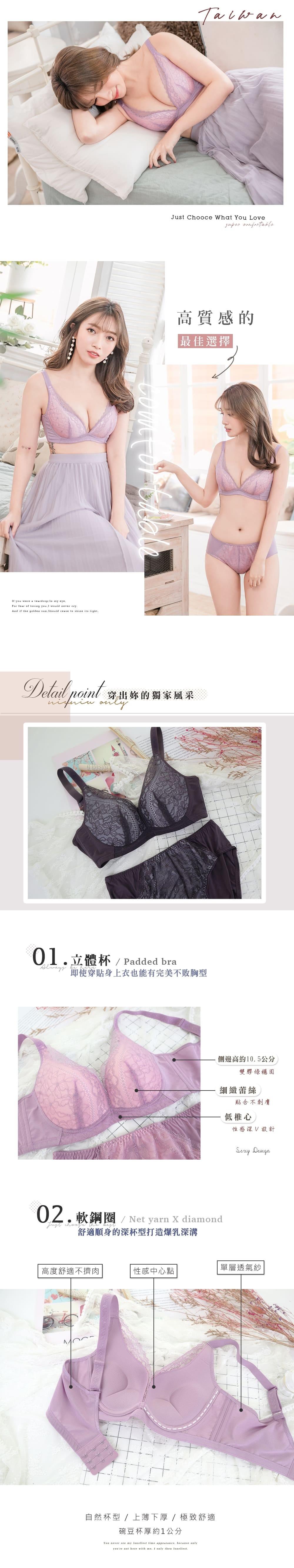 軟鋼圈溫柔姐姐蕾絲調整型內衣單件 2色