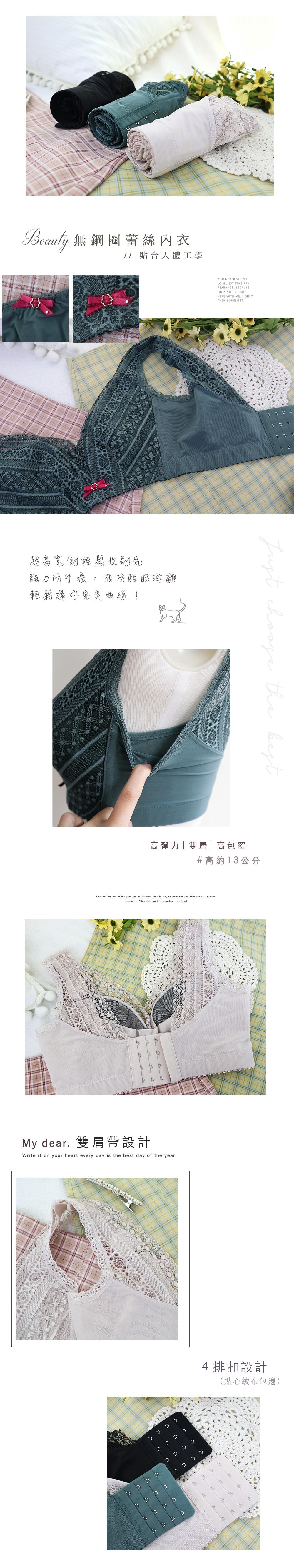 無鋼圈曲奇圓舞曲超薄蕾絲調整型內衣單件 3色